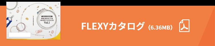 FLEXYカタログ(6.36MB)