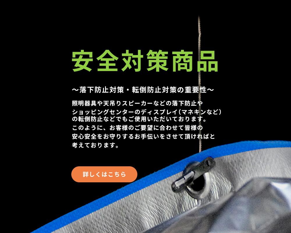 安全対策商品