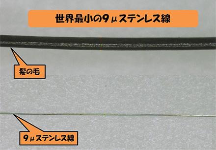 世界最小ワイヤの9μmステンレスワイヤ